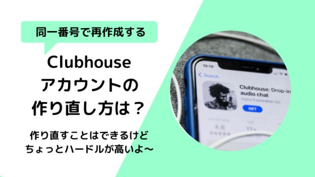 まとめ:クラブハウスClubhouseアカウント作り直し方法は?同一番号で