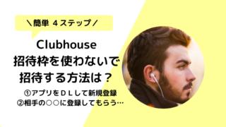 Clubhouseクラブハウス招待枠を使わない招待方法!デメリットも?