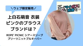 ボス恋衣装|上白石萌音ピンクのブラウスブランドは?ROPE' PICNICロペピクニック