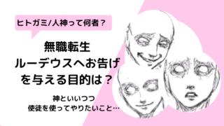 【無職転生】ヒトガミ/人神の正体や最後は?狙いや目的は何?ネタバレ