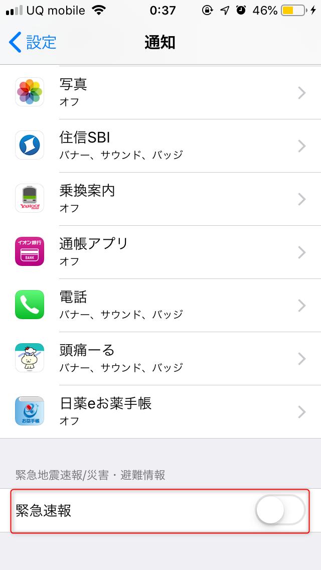iphone緊急地震速報アラーム音