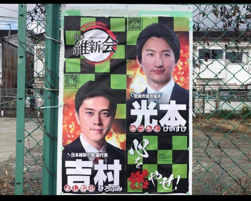 維新の会尼崎市議会議員・光本圭佑 鬼滅の刃ポスター
