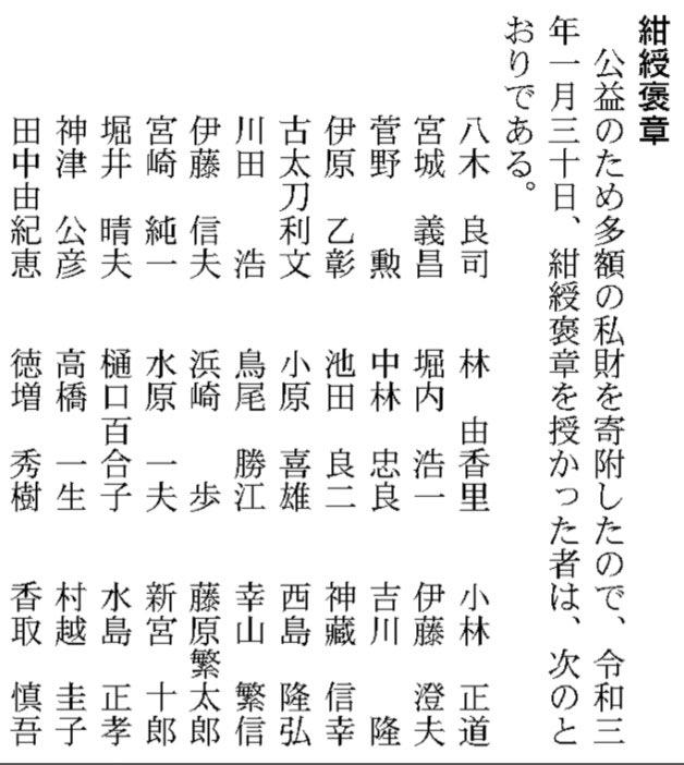 香取慎吾 紺綬褒章 寄付