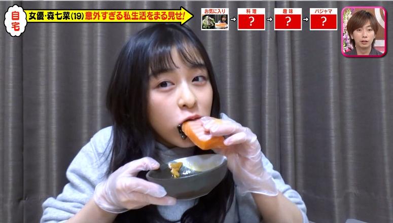 森七菜 メレンゲの気持ち サーモン