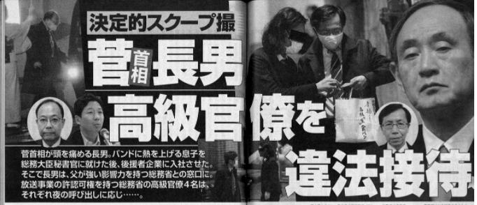 菅正剛 東北新社 接待