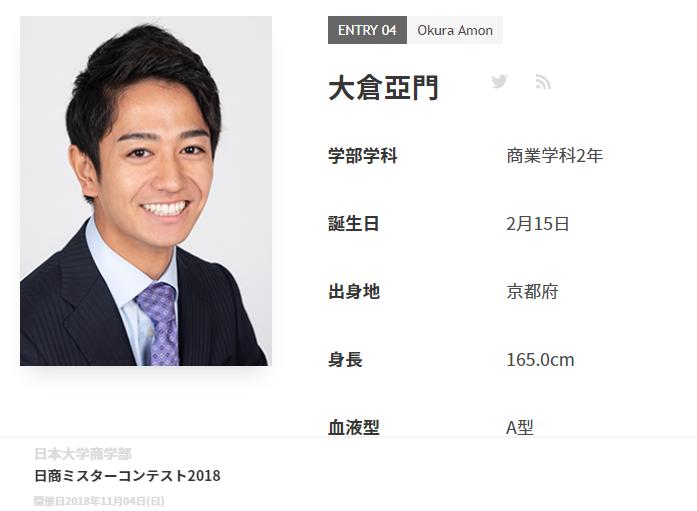 大倉士門 亜門 イケメン日商ミスターコンテスト2018