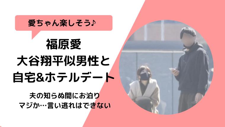 【顔画像】福原愛が不倫離婚?大谷翔平似男性とお泊り横浜ホテルデート