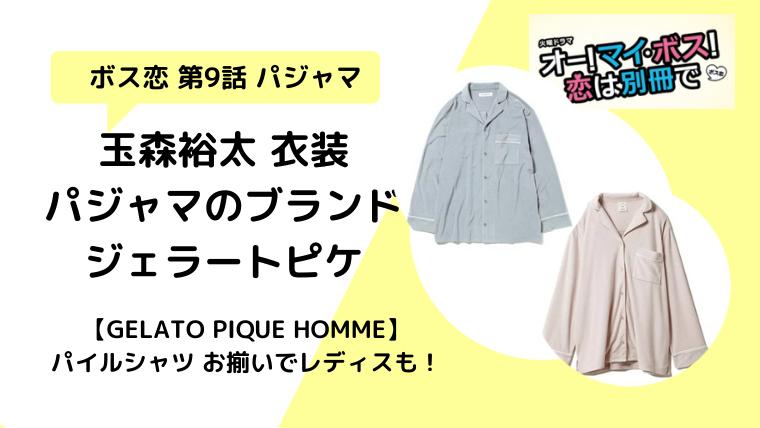 【ボス恋/玉森裕太】衣装のパジャマはジェラートピケブランド!レディスもある
