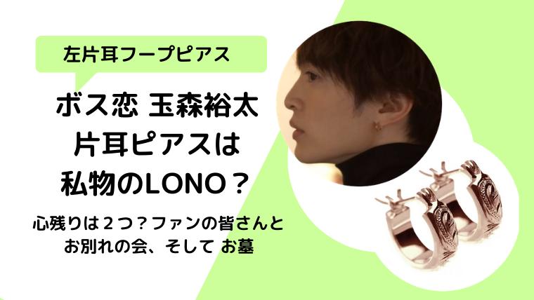 【ボス恋/玉森裕太衣装】片耳フープピアスはLono・カルティエ?