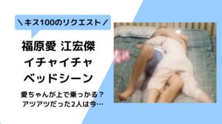 【動画】福原愛キスシーン61連発にベッドイン画像流出?お風呂一緒?