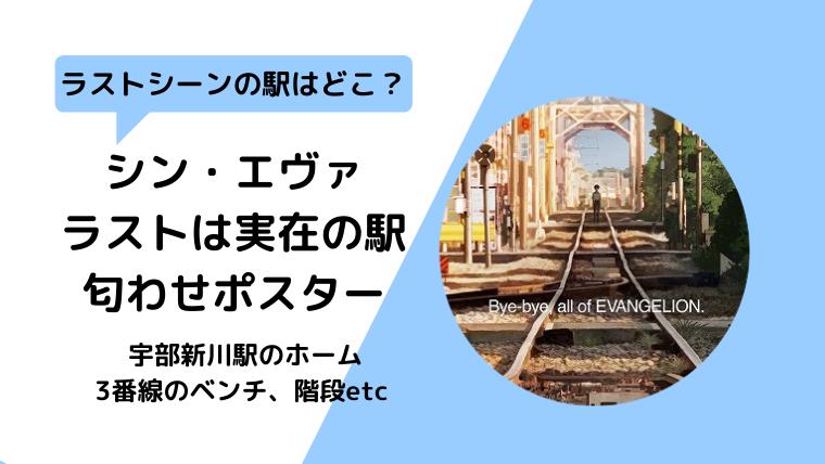 【シンエヴァ画像】ラストシーンの駅はどこ?宇部新川駅が聖地に!