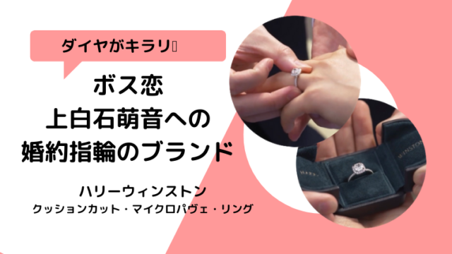 【ボス恋/上白石萌音衣装】ダイヤの婚約指輪はハリーウィンストン!ブランド