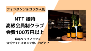 【NTT接待】麻布KNOX場所はどこ?高級会員制クラブ会費100万円以上