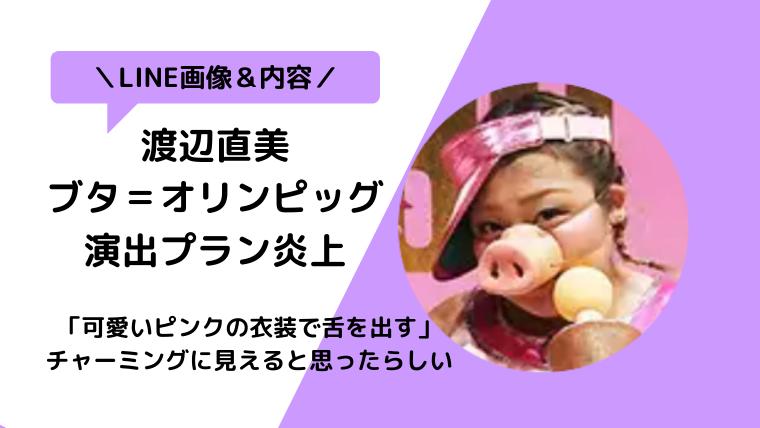 【LINE画像】佐々木宏の渡辺直美ブタ演出内容は?オリンピッグで炎上