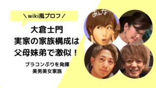 大倉士門の家族構成は父母妹弟で美男美女!大学高校経歴wiki風プロフィール