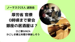 【厚生労働省宴会】銀座の居酒屋はどこ?ひご家GINZAで送別会?