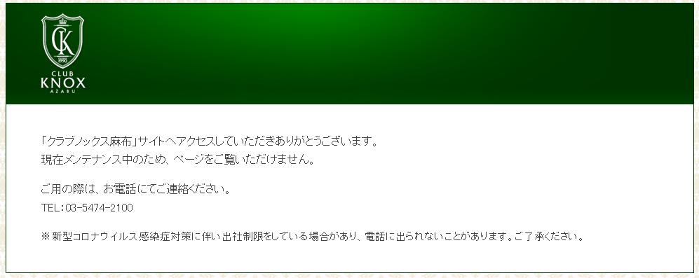 NTT接待 CLUB KNOX麻布 フォンダンショコラ