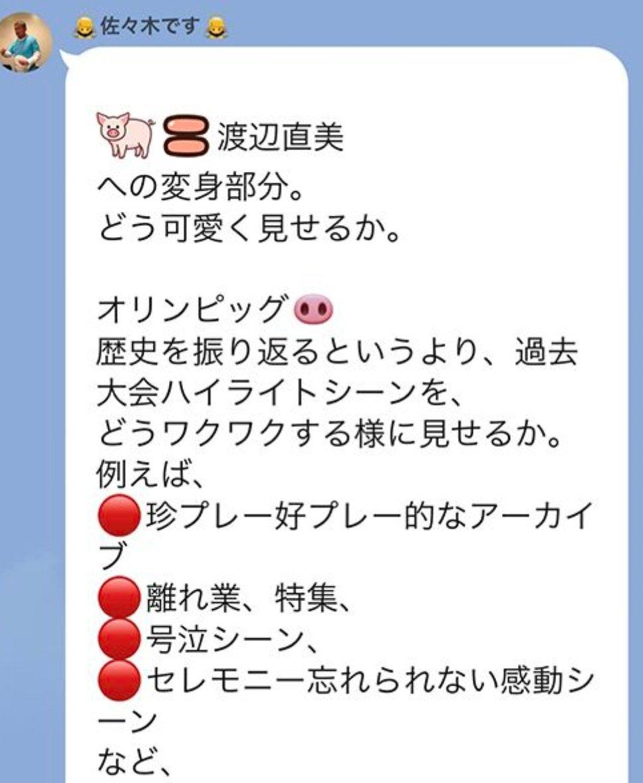 渡辺直美 ブタ 佐々木宏 オリンピッグ
