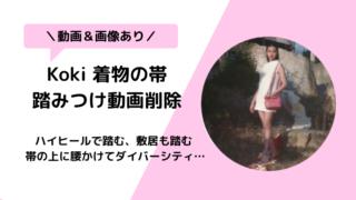 【動画】Koki着物の帯を踏むCM炎上!断らない理由は何?平気なの?
