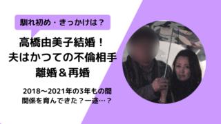 【顔画像】高橋由美子夫は不倫相手?旦那と結婚の馴れ初めは飲み仲間?