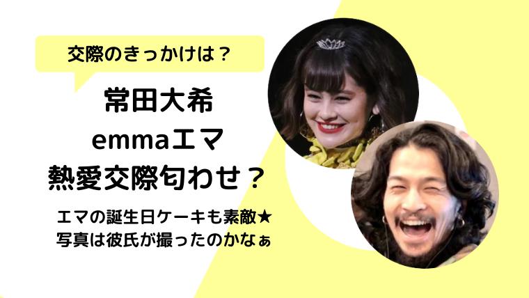 常田大希と彼女emmaエマの馴れ初めは?結婚や匂わせ6つ【画像】