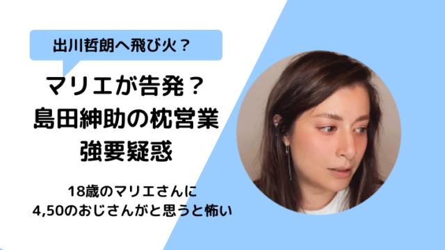 【動画】マリエが島田紳助告発!枕営業強要は出川と誰?現在干されてる?
