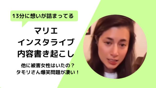 【動画】島田紳助がマリエに枕営業?被害者は誰?内容が芸能界の闇?