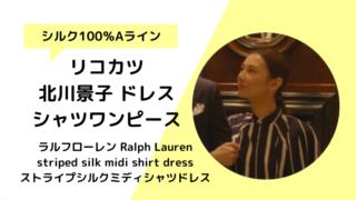 【リコカツ/北川景子衣装】シャツワンピースドレスはラルフローレンブランド
