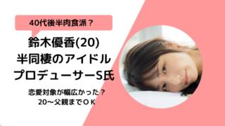 【顔画像】鈴木優香40代プロデューサーSは誰で名前は?恋愛対象内だった!