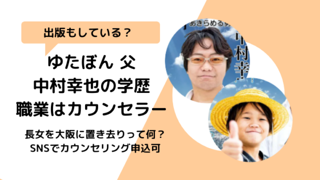 ゆたぼんお父さん中村幸也の学歴や経歴仕事は?家出長女の扱いが酷い?