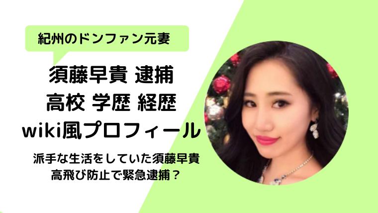 【須藤早貴】学歴/経歴や生い立ち・家族Wiki風プロフ?ドンファン妻