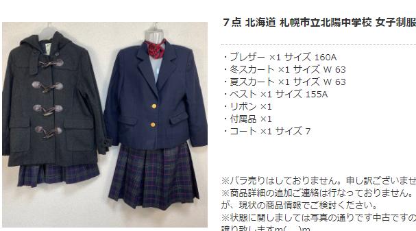 【卒アル顔画像】須藤早貴の中学高校はどこ?札幌稲雲高校?公立共学