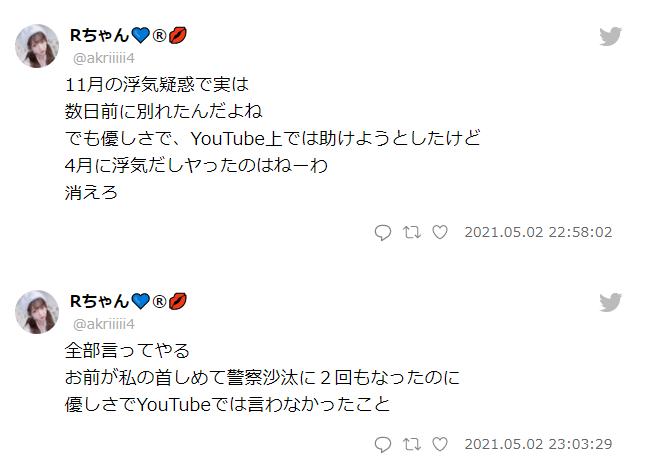 【時系列】インライ画像Rちゃん彼氏仲村陸DV浮気破局!相手は誰?