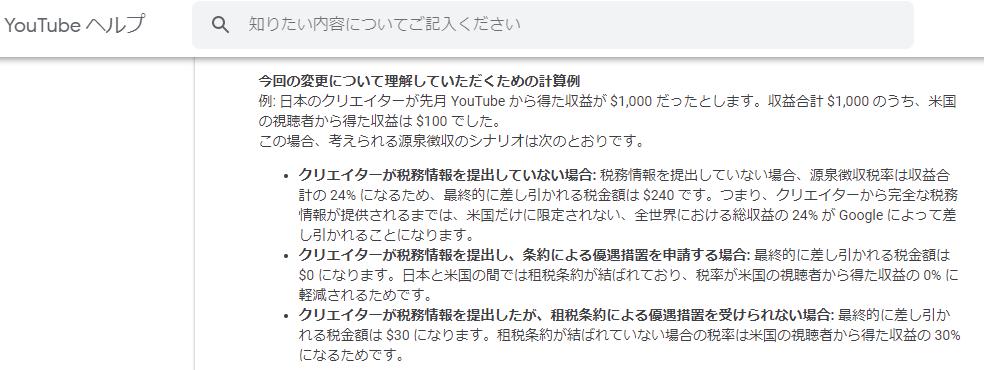アドセンス源泉徴収税率はブログ24%Youtube30%?