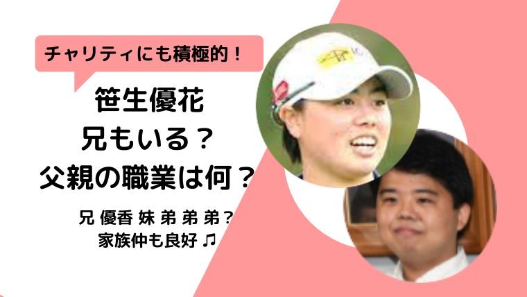 【笹生優花】兄|斉藤貴正?父の職業&離婚歴?家族構成は?顔画像