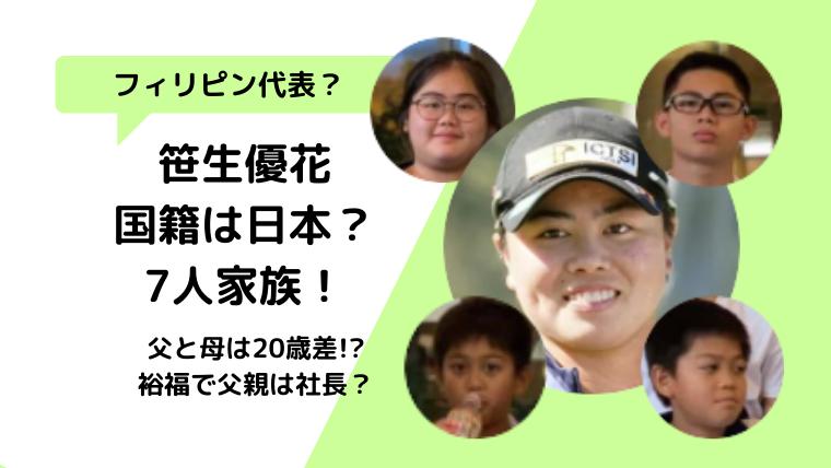 【顔画像】笹生優花の国籍や父母妹弟(双子)の家族構成7人?フィリピン在住?