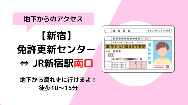 新宿駅南口から免許更新センターへ行き方/アクセス地下~都庁【画像あり】